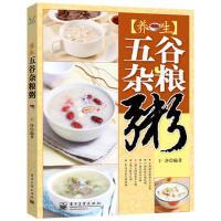 养生五谷杂粮粥(全彩) 于净著 9787121185113 电子工业出版社