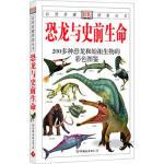 恐龙与史前生命:200多种恐龙和始祖生物的彩色图鉴―自然珍藏图鉴丛书 [英]理查德森(Richardson,H.) 中