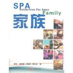 SPA家族 徐新军 现代出版社有限公司【新华书店 质量保障】