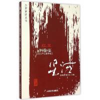 红豆 骆寒超,黄纪云 人民文学出版社【新华书店 品质保证】