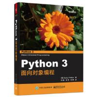 【旧书二手书9成新】Python 3面向对象编程 (加)(达斯帝・菲利普斯),肖鹏 常贺 石琳 97871212624