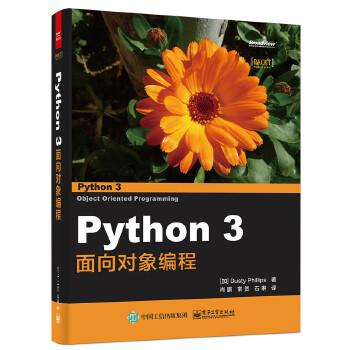【旧书二手书9成新】Python 3面向对象编程 (加)(达斯帝·菲利普斯),肖鹏 常贺 石琳 9787121262463 电子工业出版社 【本店书保证正版,全店免邮,部分绝版书,售价高于定价】