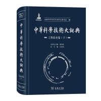 中华科学技术大词典・工程技术卷(下)