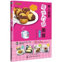 时尚新厨房:懒人爱电压力锅美食一本全