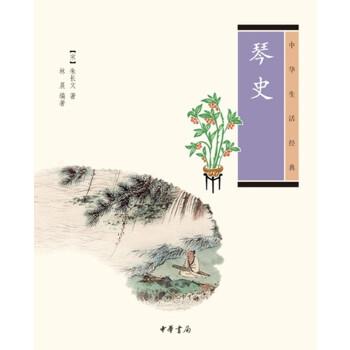 琴史(中华生活经典)(pdf+txt+epub+azw3+mobi电子书在线阅读下载)