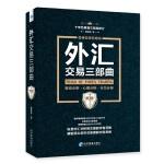 外汇交易三部曲(第3版):驱动分析、心理分析、行为分析