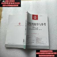【二手旧书9成新】民事审判指导与参考. 总第56辑(2013.4)【内页干净】9787510909351