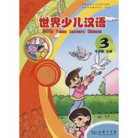 世界少儿汉语(第三册)