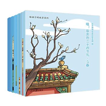 哇!故宫的二十四节气·春这几百年的历史,揭开紫禁城的秘密……本书(6册),适合3-6岁亲子阅读,6岁以上儿童独立阅读。