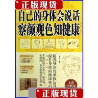 [二手书旧书9成新]中国家庭必备工具书:自己的身体会说话察言观色知健康(全新图解版) /蔡向红 天津科学技术出版社