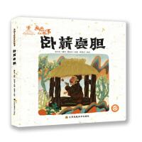 画说中国经典民间故事(第三辑)-卧薪尝胆