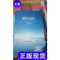 【二手旧书九成新】偶尔远行 /周国平 长江文艺出版社