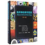 临床神经病学图谱(第3版) G.David Perkin、Douglas C.Miller、 北京大学医学出版社有限公