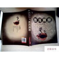 【二手旧书9成新】普洱溯源