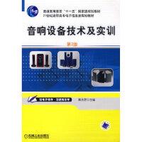 【二手旧书8成新】音响设备技术及实训 黄永定 9787111256298 机械工业出版社