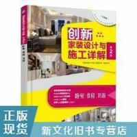 【二手旧书9成新】创新家装设计与施工详解 第2季 卧室、书房、卫浴创