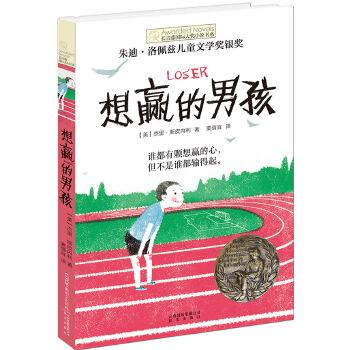 长青藤国际大奖小说书系:想赢的男孩 朱迪·洛佩兹儿童文学奖银奖;谁都有颗想赢的心,但不是谁都输得起。老师、家长、学生必读!