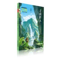 新中国成立70周年儿童文学经典作品集 寻找野人