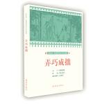 课本绘 中国连环画小学生读库-弄巧成拙