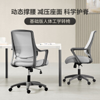 【限时直降】 基础版人体工学转椅