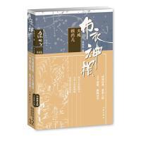 正版现货 布衣神相二:天威・赖药儿 温瑞安 著 作家出版社