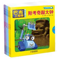 巴布工程师快乐翻翻书(全6册)