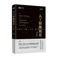 人工智能简史 第2版