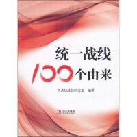 【二手书9成新】 统一战线100个由来 中央统战部研究室 9787507533330