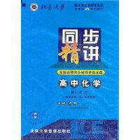 高中化学--同步精讲-讲座光盘(第一册7)(软件)