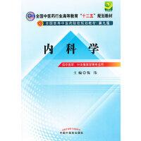 """内科学---全国中医药行业高等教育""""十二五""""规划教材(第九版)"""