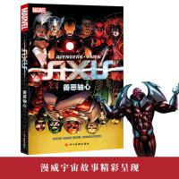 漫威漫画 复仇者联盟系列 X战警剧情-善恶轴心