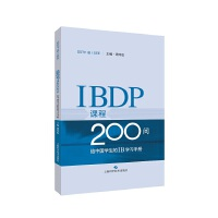 IBDP课程200问--给中国学生的IB学习手册(SSTP IB I SEE)