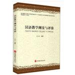 汉语教学测量与评价