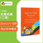 凯迪克 Topic by Topic Dictionary (2nd Edition) 英语启蒙