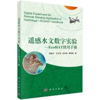 遥感水文软件教程――EcoHAT使用手册