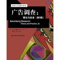 广告调查:理论与实务(第2版)(新闻与传播学译丛・国外经典教材系列)