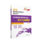 2018中医执业医师资格考试历年真题解析(第六版)(2018国家医师资格考试指定用书)