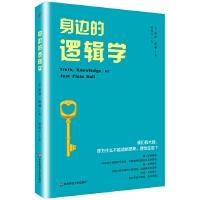 《身边的逻辑学》pdf+epub+mobi+azw3百度网盘下载