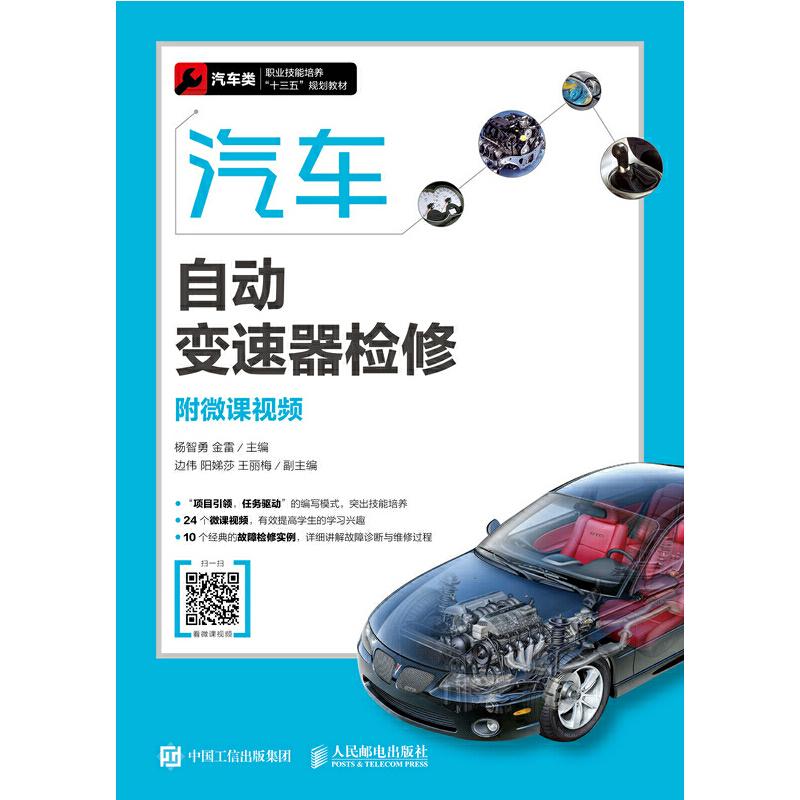 汽车自动变速器检修(附微课视频) 汽车自动变速器检修——图解微课教材