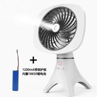 手持小风扇喷雾充电宝 USB喷雾风扇台式便携加湿小风扇手持触控充电风扇迷你冷风扇桌面