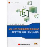 嵌入式DSP应用系统设计及实例剖析--基于TMS320C/DM64x平台(内附光盘1张) 郑红,刘振强,李振著 北京航