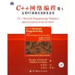 (二手九成新旧书) C++网络编程 卷1