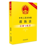 中华人民共和国消防法注解与配套(第四版)