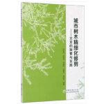 城市树木精细化修剪--北京的探索与实践
