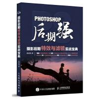 Photoshop后期强:摄影后期特效与滤镜实战宝典