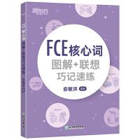 新东方 FCE核心词图解+联想巧记速练