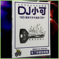 车载dj光盘 DJ小可 汽车CD 车载CD碟片 车载mp3音乐 汽车音乐正版