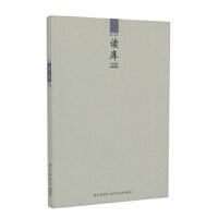读库1406 张立宪 新星出版社【正版书】