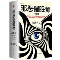暗黑者前传:《邪恶催眠师》(套装全3册)(就是他!轰动欧美的中国悬疑作家)