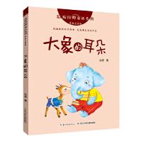冰波经典童话系列・大象的耳朵(美绘注音版)